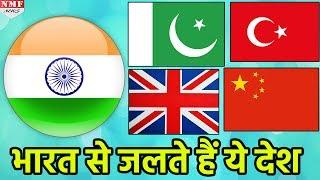 India की तरक्की से जलते हैं ये 5 Countries   MUST WATCH !!!