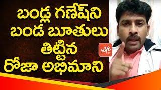 YSRCP Jagan Fan Serious on Bandla Ganesh in Favour of MLA Roja | Pawan Kalyan VS Roja | YOYO TV