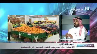 ساعة في الاقتصاد - الهدر الغذائي
