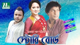Funny Bangla Natok - Story Board l Mosharraf Karim | Mishu | Tarin By Rayhan