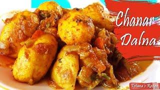 Chanar dalna recipe-Bengali recipes-Chanar dalna-Bangla ranna-Bengali dinner recipes