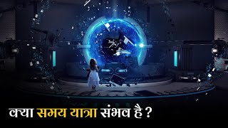 समय यात्रा के विरोधाभाश || Is Time Travel Possible ?  (Rahasya Tv)