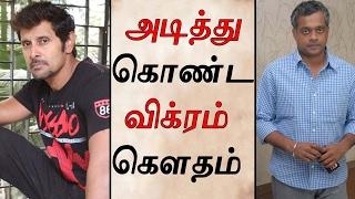 Vikram & Gowtham Fight In Dhruva Natchathiram Shooting Spot | Shooting Stops| Hot Kollywood News
