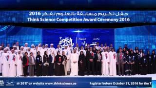 سجلوا الآن في مسابقة بالعلوم نفكر Register now for Think Science Competition 2017