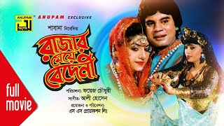 Rajar Meye Bedeni | রাজার মেয়ে বেদেনী | Anju & Ilias Kanchon | Bangla Full Movie