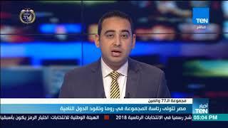 أخبارTeN - مصر تتولى رئاسة المجموعة في روما وتقود الدول النامية