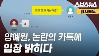 양예원 씨 카톡 논란① 스브스뉴스와 인터뷰하게 된 사연