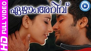 7Aum Arivu Malayalam Full Movie 2013 | Malayalam Full Movie New Releases [HD]