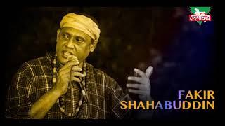 Esob Dekhi Kanar Hat Bazar | Fakir Shahabuddin | Lalon Song |  Lalon Geeti | Deshchitro TV