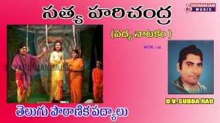 సత్య హరిచంద్ర (D.V. SUBBARAO )|| SATYA HARICHANDRA || PADYA NATAKAM || SHIVARANJANI MUSIC