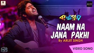 Naam Na Jana Pakhi নাম না জানা পাখি | Audio Song | Arijit Singh | Ka Kha Ga Gha | Anindya