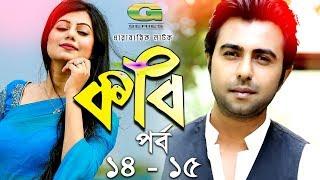 Drama Serial   Kobi   14 - 15   ft Apurba, Tanjika, Roni, Swadhin Khasru, Challenger, Rupok