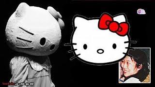 القصة الــغــ ـريــبــة حول حقيقة الدمية الشهيرة هيلو كيتي hello kitty