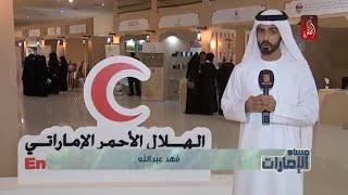 الهلال الاحمر الاماراتي ينظم حملة زايد الخير لأهالي منطقة الظفرة | مساء الامارات 22-04-2018