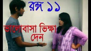 ঢাকা শহরের নোয়াখাইল্লারা | Noakhailla Ronggo 11 | নোয়াখাইল্লা রঙ্গ ১১ | Noakhali Entertainment