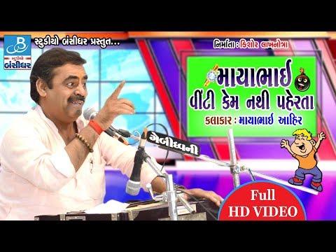 Xxx Mp4 Mayabhai Ahir New Video માયાભાઇ વીંટી શુ કામ નથી પહેરતા Jokes Gujarati 2018 3gp Sex