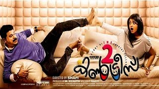 Malayalam Movie 2015 | TWO COUNTRIES | [ Malayalam Full Movie 2015 News]