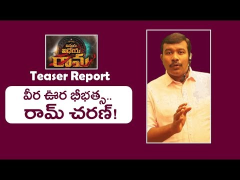 Xxx Mp4 Vinaya Vidheya Rama Teaser Report VVR Ram Charan Kiara Advani Boyapati Srinu Mr B 3gp Sex