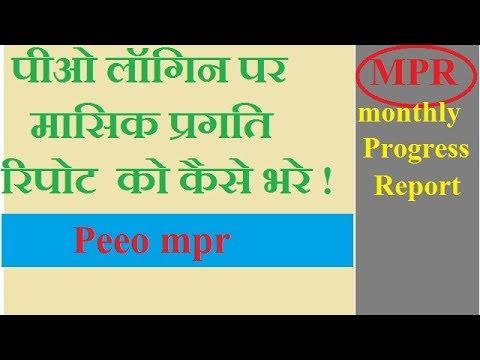 Xxx Mp4 पीओ लॉगिन पर मासिक प्रगति रिपोर्ट MPR कैसे भरें 3gp Sex