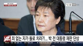 죄 없는 자가 돌로 치라?!... 검찰과 바리새인, 박근혜 재판 단상
