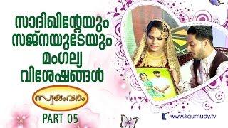 Saathiq weds Sajna   Muslim Wedding Highlights   Part 05   Swayamvaram