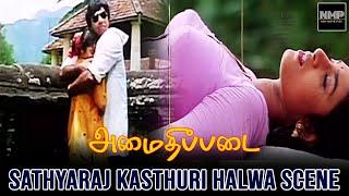 Amaidhi Padai - Sathyaraj Kasthuri Halwa Scene