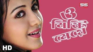 O Misty Maye | Shontrashi Munna | Asif | Video Song | SIS Media