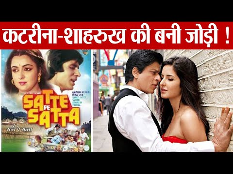 Xxx Mp4 Katrina Kaif Teaming Up With Shahrukh Khan For The Satte Pe Satta Remake FilmiBeat 3gp Sex