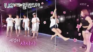 어서옵쇼中 김세정 캐리 모음 1
