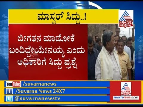 Xxx Mp4 Badami Siddaramaiah Takes Class To Officers In KDP Meeting 3gp Sex
