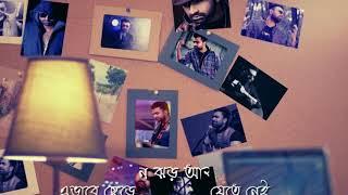 এভাবে ছেড়ে যেতে নেই  Imran Official Happy New Year 2018 Bangla Song ft Saymon khondoker