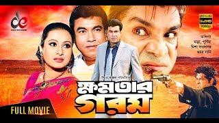 Khomotar Gorom | Bangla Full Movie | Manna, Purnima, Omar Sani, Misha Sawdagor | Hit Bangla Cinema
