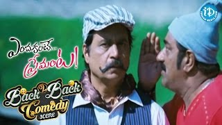 Endukante Premanta Movie Back 2 Back Comedy Scenes   Ram, Tamannaah   A Karunakaran