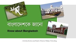 General Knowledge - KNOW about BANGLADESH (part-03 : Rangpur) for BCS, BANK JOB & Other Exam