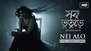 Nei Alo (নেই আলো ) | Video Song | Shob Bhooturey (সব ভূতুড়ে ) | Abir | Sohini | Madhubanti | Birsa