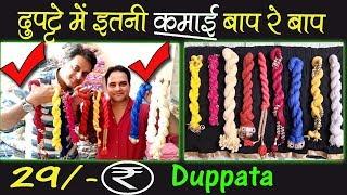 29 ₹ दुपट्टा   fancy dupatta   Buy Dupatta Direct From Factory   Start your bulk business   mumbai