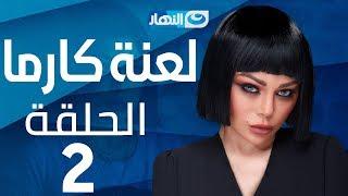 Laanet Karma Series - Episode 2 | مسلسل لعنة كارما - الحلقة 2 الثانية