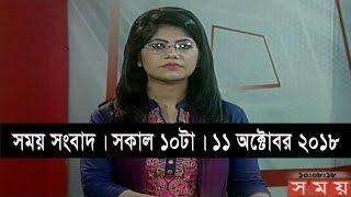 সময় সংবাদ | সকাল ১০টা | ১১ অক্টোবর ২০১৮ | Somoy tv bulletin 10am | Latest Bangladesh News