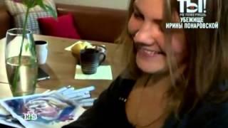 Тайное убежище Ирины Понаровской.