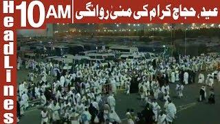 Eid al-Adha in Saudi Arabia |Headlines 10AM | 21 August 2018 | AbbTakk