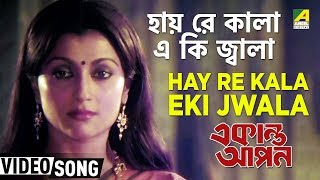 Hay Re Kala Eki Jwala |  | Ekanta Apan | Bengali Movie Video Song | Asha Bhosle | Romantic Song