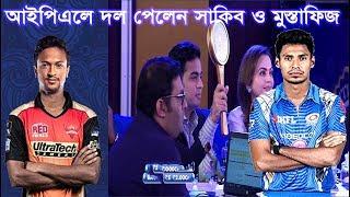 আজ আইপিএলের নিলামে মুস্তাফিজকে ২কোটি ২০লাখ রুপিতে এযে দল কিনে নিল,সাকিব এবার হায়দ্রাবাদে IPL news