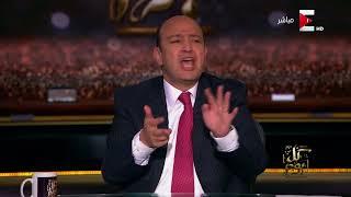 كل يوم - عمرو أديب يوضح المعنى الحقيقي للدولة المصرية