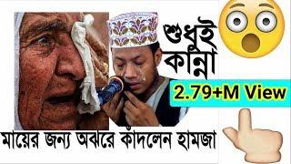 new bangla waz mufti amir hamza মা বাবার জন্য অঝরে কাঁদলেন মুফতী আমির হামজা