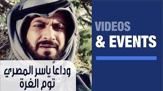 وداعاً ياسر المصري - توم الغرة