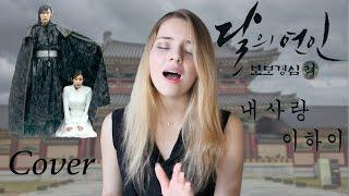 이하이 (Lee Hi)- 내 사랑 (My Love) Cover