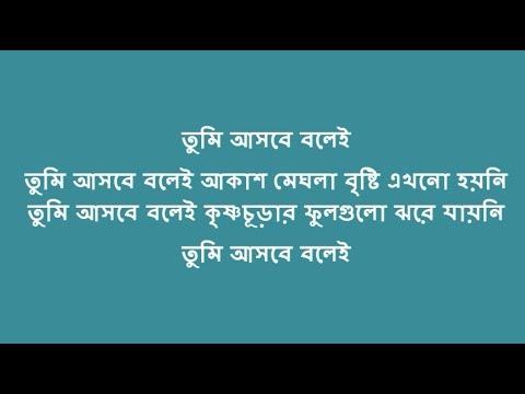 Xxx Mp4 Tumi Asbe Bolei Akash Meghla Bristi Akno Hoyni Lyrics তুমি আসবে বলেই আকাশ মেঘলা বৃষ্টি এখনো হয়নি 3gp Sex
