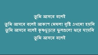 Tumi asbe Bolei Akash Meghla Bristi akno Hoyni  Lyrics   তুমি আসবে বলেই আকাশ মেঘলা বৃষ্টি এখনো হয়নি