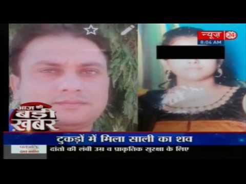 Delhi : जीजा ने साली को उतारा मौत के घाट