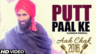 Kanwar Grewal - Putt Paal Ke | Full Video | Aah Chak 2016